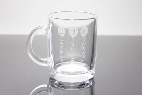 なまえポエムガラスマグカップ