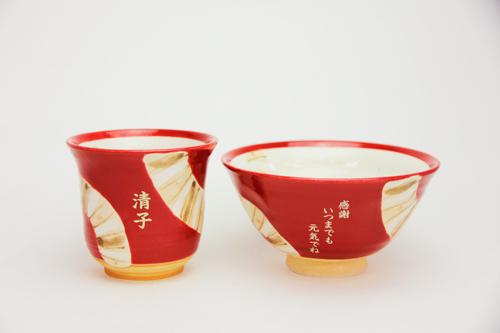 名入れ美濃焼 茶碗・湯呑み彩帯睦揃