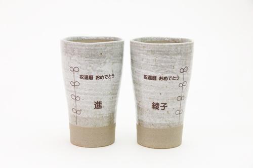 美濃焼 名入れペア一口ビアカップ