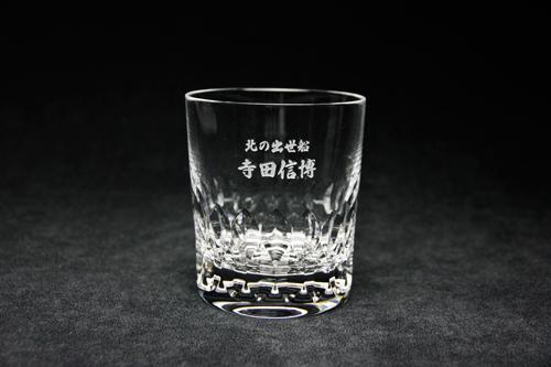 名入れウイスキーグラス モダス