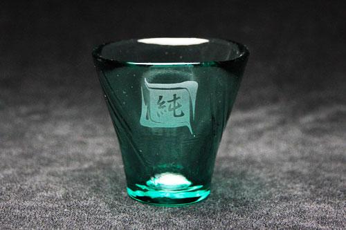 名入れ 耐熱日本酒グラス