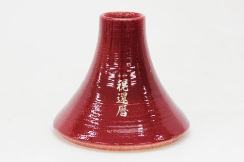 信楽焼 花器 富士山