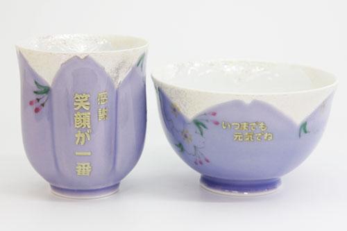 名入れ茶碗・湯呑みセット紫色