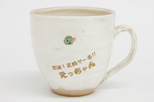 信楽焼名入れマグカップ ほっこり可愛い小紋柄