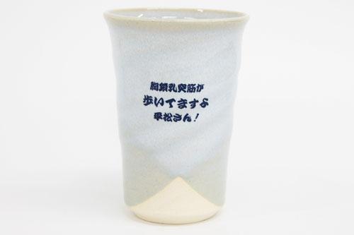 萩焼フリーカップ スカイブルー