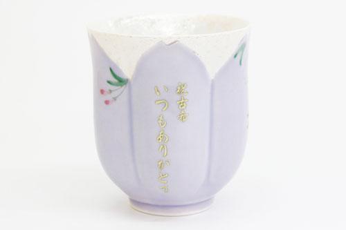 有田焼名入れさくら湯呑み 紫色