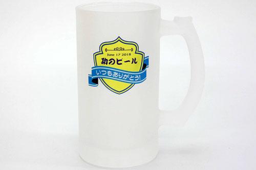 名入れビアジョッキ オリジナルプリント プレミアムラベル