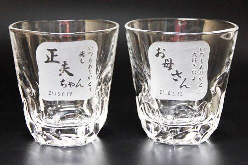 焼酎グラス えくぼオンザロック 浮き彫り