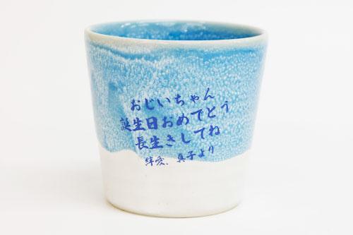 信楽焼(しがらきやき)綾カップ(横書き)