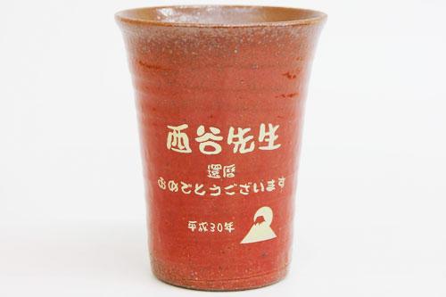 信楽焼 雫(しずく) clover(横書き用)