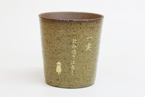 しがらき焼雫ロックカップ 焼酎カップ 木箱入り