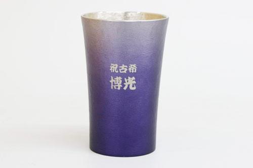 錫(すず)製 名入れタンブラー 紫