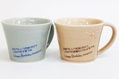 美濃焼 名入れマグカップ ナチュラル