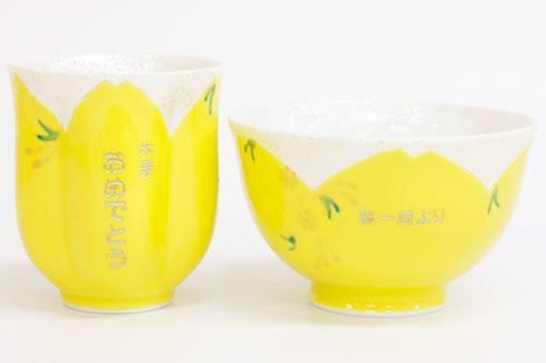 名入れ茶碗・湯呑みセット黄色