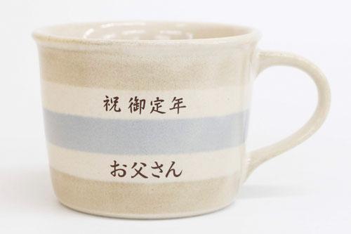 美濃焼たっぷりマグカップ