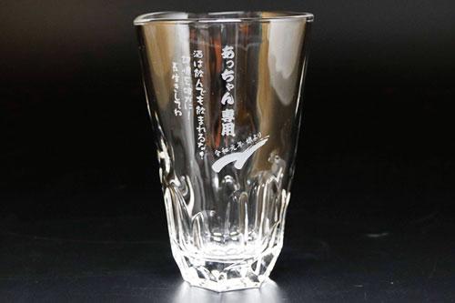 焼酎グラス えくぼロングタンブラー モダン