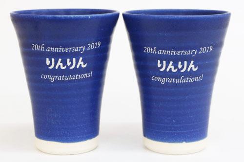インディゴカラー 3種類から選べる名入れカップ