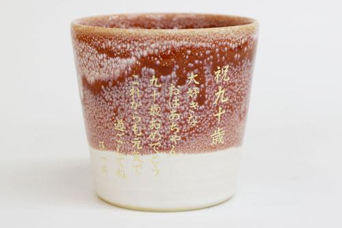 信楽焼(しがらきやき)綾カップ(縦書き)