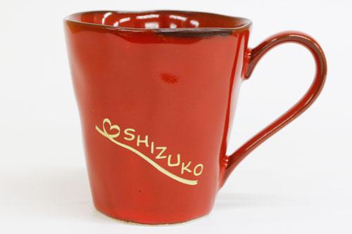 名入れマグカップ プレイリー