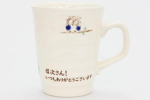 名入れマグカップ 幸せふくろう