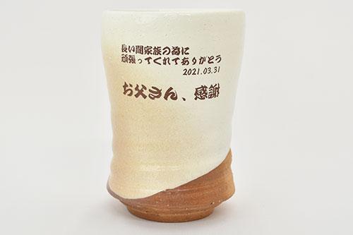 萩焼 窯変彩シリーズ フリーカップ