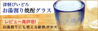 津軽びいどろお湯割り焼酎耐熱グラスは祖母や祖父への贈り物にオススメ