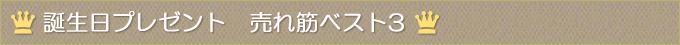 誕生日プレゼント売れ筋ベスト3