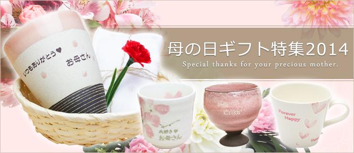母の日プレゼント・ギフト特集