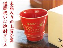 有田焼 匠の蔵 至高の焼酎グラス 茜 木箱入り 還暦祝いの贈り物
