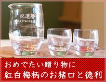 還暦祝いの贈り物などに名入れ 冷酒杯揃え 紅白梅柄