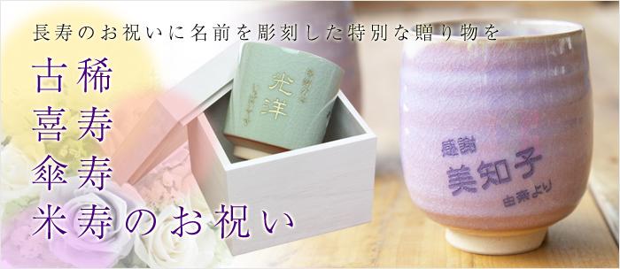 古稀・喜寿・傘寿・米寿のお祝い