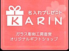 名入れギフトでの両親へのプレゼントや還暦祝いはKARINへ