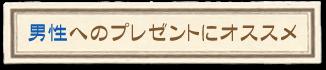 男性へのプレゼントにオススメの名入れマグカップ