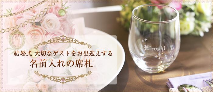 名入れ彫刻の席札グラス