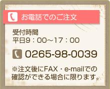 �����äǤΤ���ʸ�Ϥ����餫��0265-98-0039