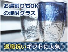 お湯割りもOKの焼酎グラス 退職祝いギフトに人気!
