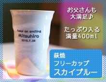 萩焼フリーカップ スカイブルーは父の日の贈り物に人気!