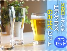 名入れビアグラスのみ比べセット(グラス3個セット)