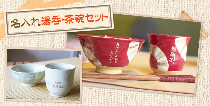 名入れ湯呑・茶碗セットのプレゼント